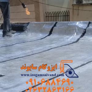 ایزوگام در گلشهر
