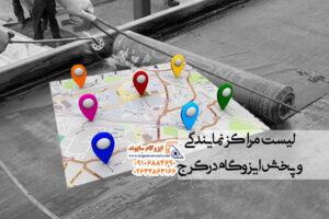 مراکز نمایندگی و پخش ایزوگام در کرج
