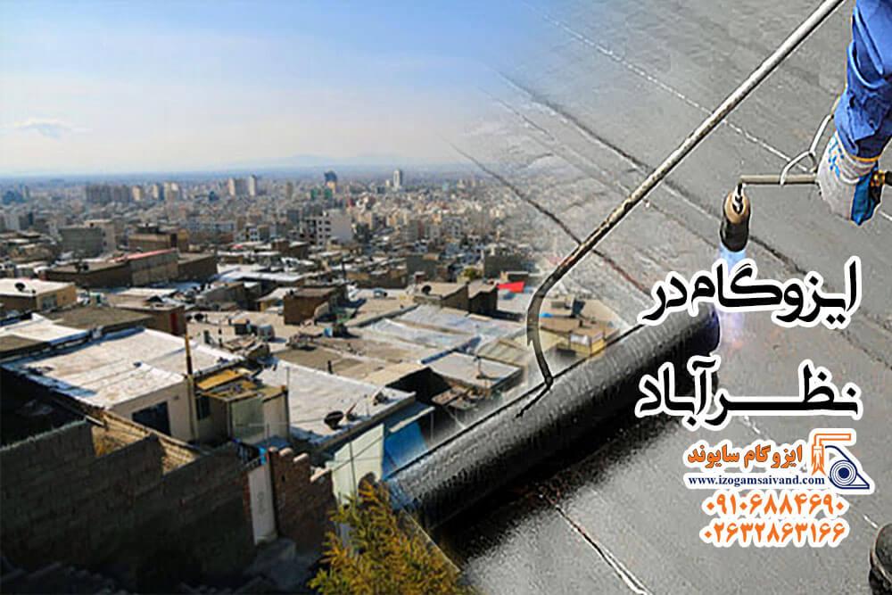 ایزوگام در نظرآباد